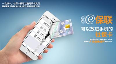 e保联 可以放进手机的社保卡